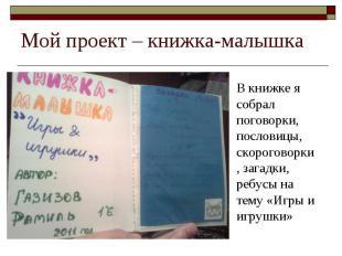 Мой проект – книжка-малышка В книжке я собрал поговорки, пословицы, скороговорки