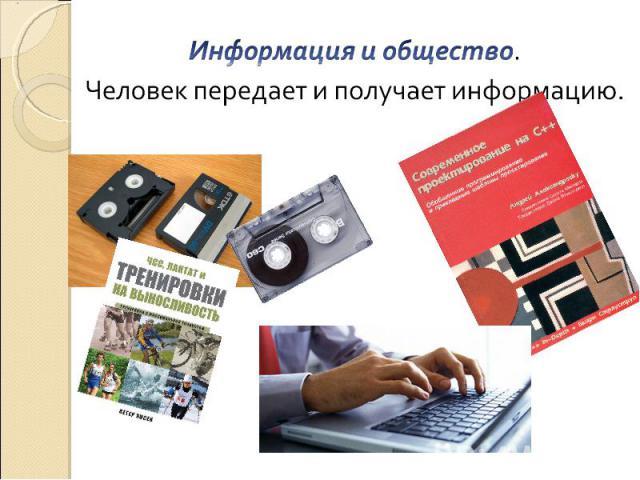 Информация и общество. Человек передает и получает информацию.