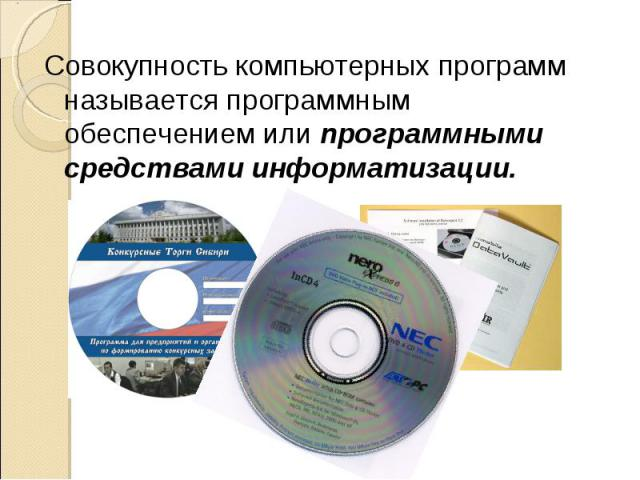 Совокупность компьютерных программ называется программным обеспечением или программными средствами информатизации.