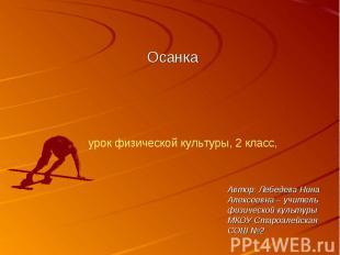 Осанка урок физической культуры, 2 класс, Автор: Лебедева Нина Алексеевна – учит