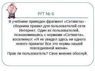 Р/Т № 6 В учебнике приведен фрагмент «Сетикета» - сборника правил для пользовате