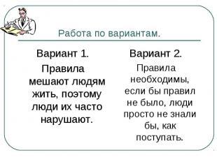 Работа по вариантам. Вариант 1. Правила мешают людям жить, поэтому люди их часто