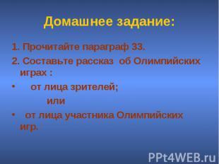 Домашнее задание: 1. Прочитайте параграф 33. 2. Составьте рассказ об Олимпийских