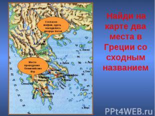Найди на карте два места в Греции со сходным названием