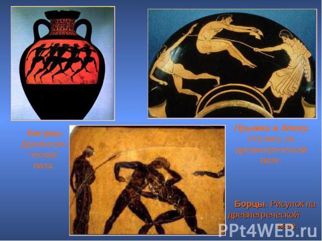 Бегуны. Древнегре- ческая ваза. Прыжки в длину. Роспись на древнегреческой вазе. Борцы. Рисунок на древнегреческой вазе.