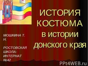 История костюма в истории донского края МОШКИНА Т. Н. РОСТОВСКАЯ ШКОЛА-ИНТЕРНАТ