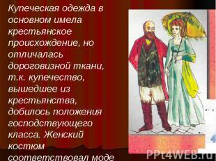Купеческая одежда в основном имела крестьянское происхождение, но отличалась дор