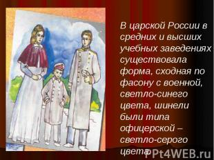 В царской России в средних и высших учебных заведениях существовала форма, сходн
