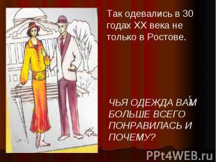 Так одевались в 30 годах XX века не только в Ростове. ЧЬЯ ОДЕЖДА ВАМ БОЛЬШЕ ВСЕГ