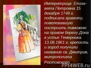 Императрица Елиза- вета Петровна 15 декабря 1749 г. подписала грамоту, повелевав
