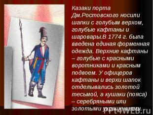 Казаки порта Дм.Ростовского носили шапки с голубым верхом, голубые кафтаны и шар
