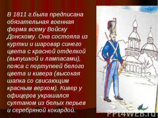 В 1811 г.была предписана обязательная военная форма всему Войску Донскому. Она с