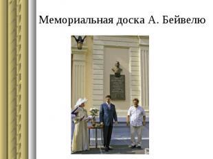 Мемориальная доска А. Бейвелю