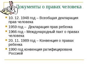 Документы о правах человека 10. 12. 1948 год – Всеобщая декларация прав человека