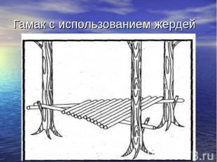 Гамак с использованием жердей