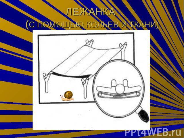 ЛЕЖАНКА (С ПОМОЩЬЮ КОЛЬЕВ И ТКАНИ)