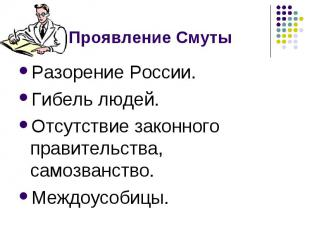 Проявление Смуты Разорение России. Гибель людей. Отсутствие законного правительс