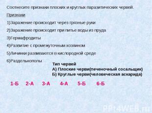 Соотнесите признаки плоских и круглых паразитических червей. Признаки 1)Заражени