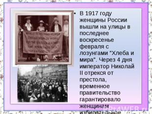 В 1917 году женщины России вышли на улицы в последнее воскресенье февраля с лозу