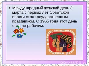Международный женский день 8 марта с первых лет Советской власти стал государств