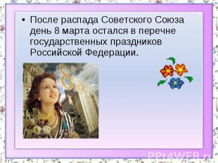 После распада Советского Союза день 8 марта остался в перечне государственных пр