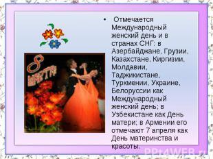 Отмечается Международный женский день и в странах СНГ: в Азербайджане, Грузии,