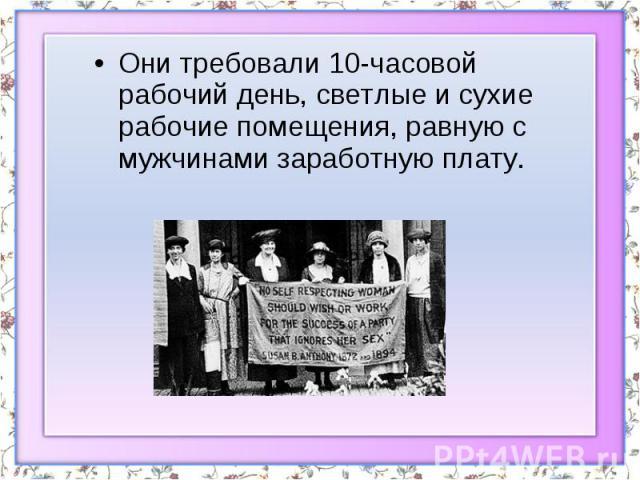 Они требовали 10-часовой рабочий день, светлые и сухие рабочие помещения, равную с мужчинами заработную плату.