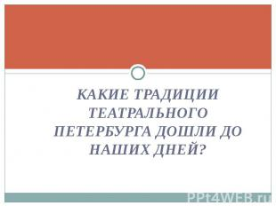 Какие традиции театрального Петербурга ДОШЛИ ДО НАШИХ ДНЕЙ?