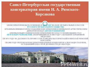 Санкт-Петербургская государственная консерватория имени Н. А. Римского-Корсакова
