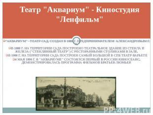 """Театр """"Аквариум"""" - Киностудия """"Ленфильм"""" """"Аквариум"""" - театр-сад, создан в 1886 г"""
