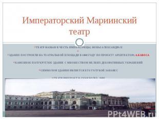Императорский Мариинский театр Театр назван в честь императрицы, жены Александра