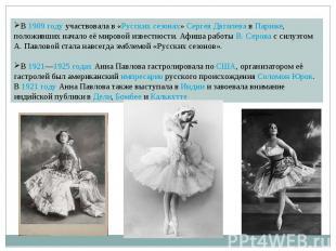 В 1909 году участвовала в «Русских сезонах» Сергея Дягилева в Париже, положивших