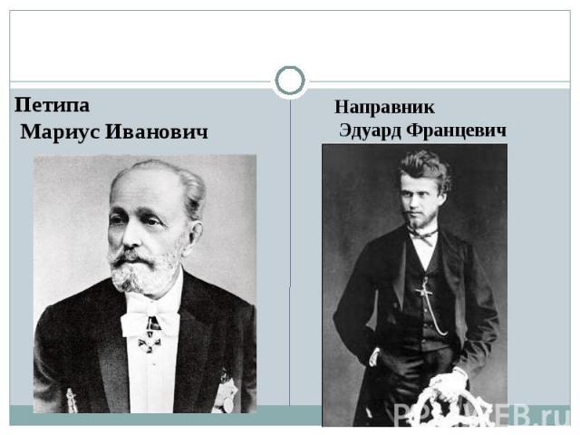 Петипа Мариус Иванович Направник Эдуард Францевич