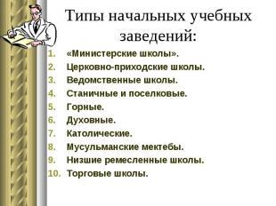 Типы начальных учебных заведений: «Министерские школы». Церковно-приходские школ