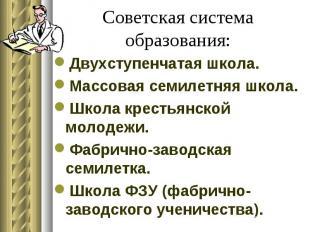 Советская система образования: Двухступенчатая школа. Массовая семилетняя школа.