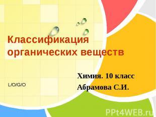 Классификация органических веществ Химия. 10 класс Абрамова С.И.