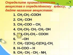 Определите принадлежность вещества к определённому классу, дайте название вещест