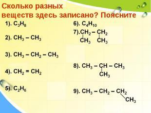 Сколько разных веществ здесь записано? Поясните 1). C3H8 2). CH3 – CH3 3). CH3 –