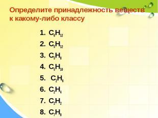 Определите принадлежность веществ к какому-либо классу C6H12 C5H12 С5H8 С5H10 C2
