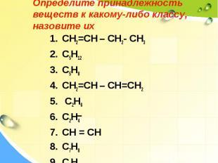 Определите принадлежность веществ к какому-либо классу, назовите их CH2=CH – CH2