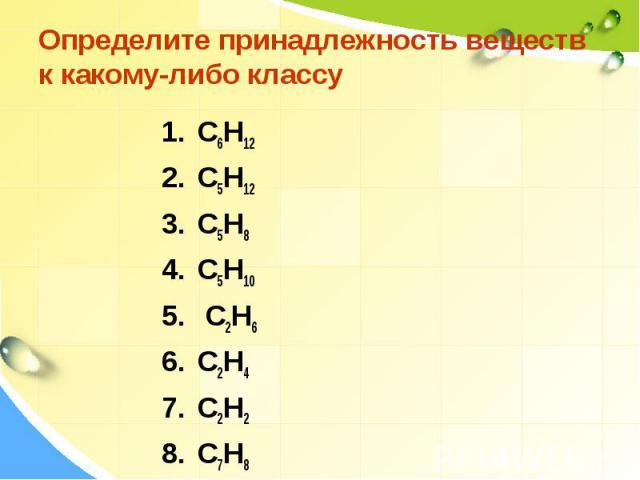 Определите принадлежность веществ к какому-либо классу C6H12 C5H12 С5H8 С5H10 C2H6 C2H4 C2H2 C7H8 C6H6