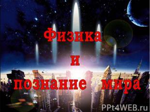 Физика и познание мира