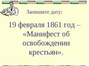 19 февраля 1861 год – «Манифест об освобождении крестьян». 19 февраля 1861 год –
