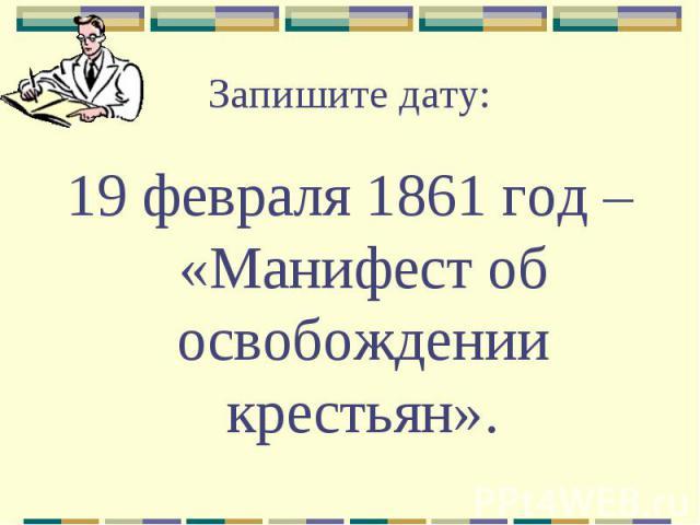 19 февраля 1861 год – «Манифест об освобождении крестьян». 19 февраля 1861 год – «Манифест об освобождении крестьян».