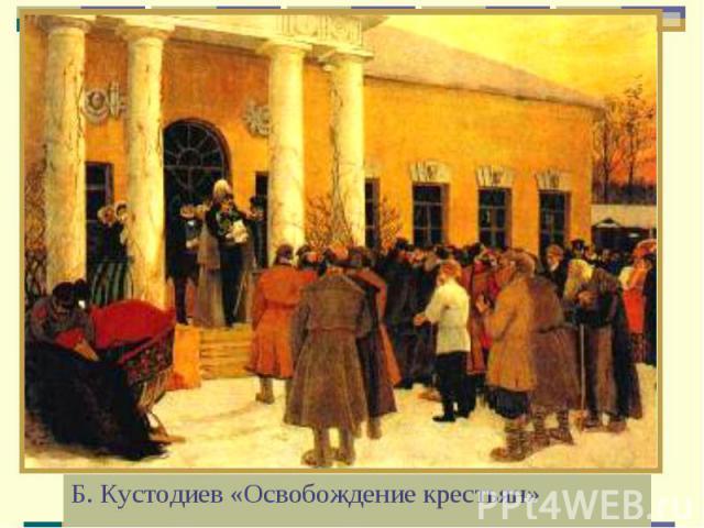 Б. Кустодиев «Освобождение крестьян» Б. Кустодиев «Освобождение крестьян»