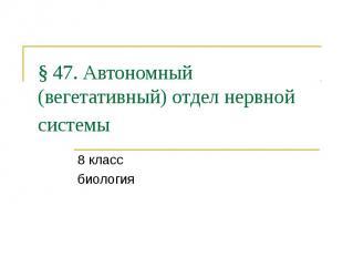 § 47. Автономный (вегетативный) отдел нервной системы 8 класс биология