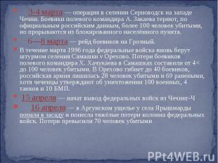 3-4 марта — операция в селении Серноводск на западе Чечни. Боевики полевого кома