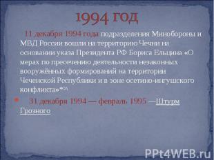 1994 год 11 декабря 1994 года подразделения Минобороны и МВД России вошли на тер