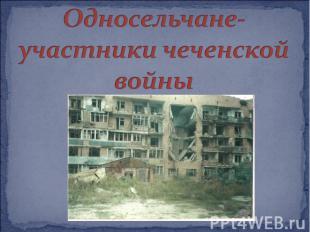 Односельчане-участники чеченской войны