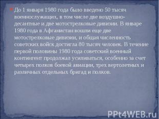 До 1 января 1980 года было введено 50 тысяч военнослужащих, в том числе две возд
